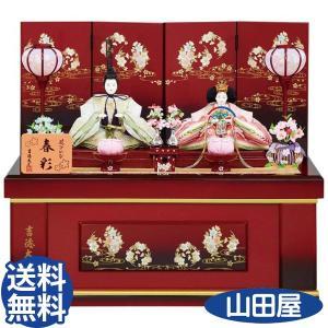 雛人形 おしゃれ コンパクト 収納飾り 吉徳大光 花ひいな 春彩 ひな人形 芥子親王 親王飾り 961s50302 送料無料|bb-yamadaya