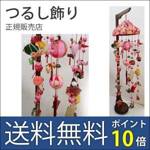 つるし飾り 雛人形 つるし雛 お祝い 贈答品 桜寿 9987|bb-yamadaya