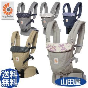 エルゴ 抱っこひも 抱っこ紐 アダプト 日本正規品 2年保証 adapt 新色追加 送料無料|bb-yamadaya