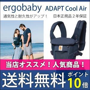 エルゴ 抱っこ紐 新生児 抱っこひも アダプト クールエアー 日本正規品 2年保証 adapt ディープブルー|bb-yamadaya