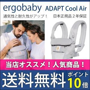 エルゴ 抱っこひも 新生児 抱っこ紐 アダプト クールエアー 日本正規品 2年保証 adapt グレー|bb-yamadaya