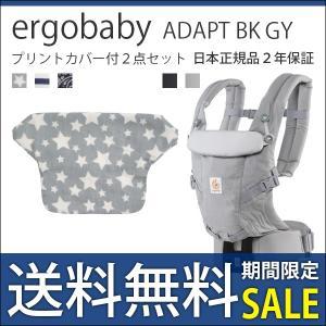 抱っこ紐 新生児 エルゴ 抱っこひも アダプト ブラック パールグレー スタイ付2点セット 日本正規品 2年保証 adapt|bb-yamadaya