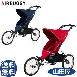 ベビーカー B型 バギー エアバギー ラン 3輪 ランニング ジョギング 折りたたみ AIRBUGGY RUN 送料無料|bb-yamadaya