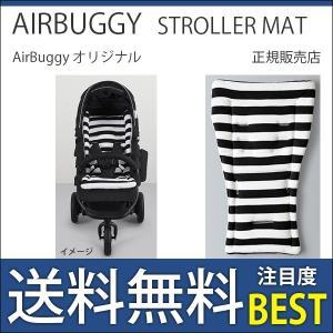 ベビーカー エアバギー ストローラーマット クッション stroller mat