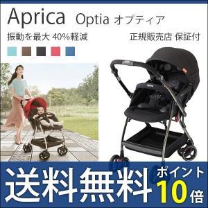 ベビーカー バギー アップリカ A型 オプティア optia 6000円相当の特典付