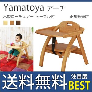 大和屋 アーチ木製ローチェアー テーブル付 lowchair|bb-yamadaya