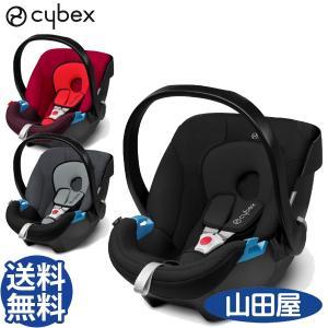 チャイルドシート 新生児 サイベックス エイトン シートベルト固定 軽量 折りたたみキャノピー cybex ATON 送料無料|bb-yamadaya