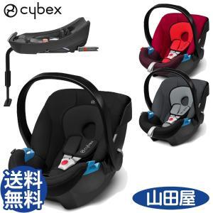 チャイルドシート 新生児 ISOFIX サイベックス エイトン ベース2フィックス付 2点セット cybex ATON 送料無料|bb-yamadaya