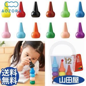 クレヨンくれよん ベビーコロール ベーシック・アソート12色 あおぞら 筆記用具 ベビー キッズ AOZORA Baby Color 送料無料|bb-yamadaya