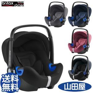 チャイルドシート 新生児 幼児 ブリタックス レーマー BABY SAFE 2 i-SIZE ベビーセーフ 2 アイサイズ Britax 送料無料|bb-yamadaya