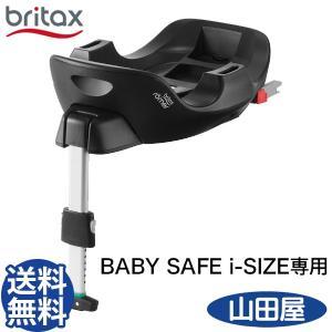 チャイルドシート ブリタックス レーマー BABY-SAFE i-SIZE FLEX BASE ベースメント 車載用ベース isofix Britax 送料無料|bb-yamadaya