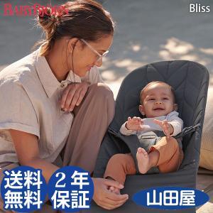 バウンサー Bliss(ブリス)はバウンサーバランスソフトのシートカバーを、より柔らかく仕上げたモデ...
