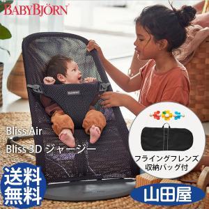ベビービョルン バウンサー バランス Bliss Air ブリス ソフト メッシュ フライングフレンズ トイバー付&収納バッグ3点セット|bb-yamadaya