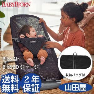 ベビービョルン バウンサー バランス Bliss Air ブリス ソフト メッシュ リクライニング balance 収納バッグ付2点セット|bb-yamadaya