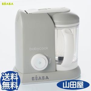 離乳食メーカー ベアバ ベビークック グレー 1台5役 介護食 調理器 ダッドウェイ 日本正規品 beaba babycook 送料無料|bb-yamadaya