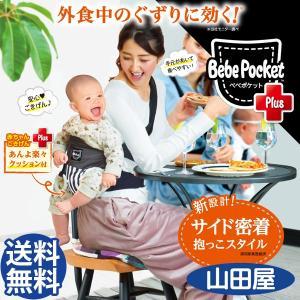 抱っこ紐 新生児 抱っこひも ベベポケットプラス 5WAY サイド おひざ 対面 前向き チェアベルト Bebe Pocket Plus|bb-yamadaya