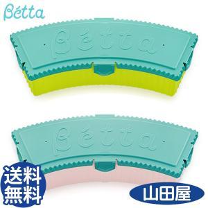 ベッタ 哺乳びん専用 消毒用ケース 電子レンジ カーブ  Betta Curve