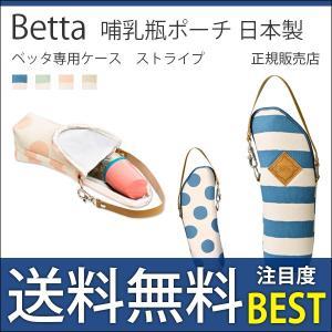 ベッタ 哺乳びん 保温ポーチ ケース アクセサリー ストライプ ドット ストラップ付 日本製 pouch 送料無料|bb-yamadaya