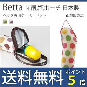 ベッタ 哺乳びん 保温ポーチ ケース アクセサリー ドット ストラップ付 日本製 pouch 送料無料|bb-yamadaya