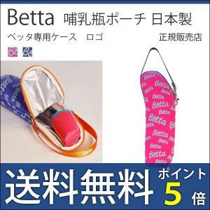 ベッタ 哺乳びん 保温ポーチ ケース アクセサリー ロゴ ストラップ付 日本製 pouch 送料無料|bb-yamadaya
