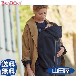 ベビービョルン キャリアカバー 抱っこ紐カバー マイクロフリース 撥水 新型 BABY BJORN carrier cover 送料無料|bb-yamadaya