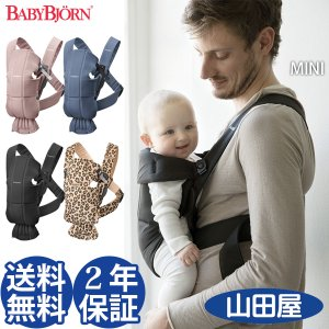 抱っこ紐 抱っこひも 新生児 夏 コンパクト ベビービョルン ミニ キャリア 対面 前向き 洗える BJORN MINI 送料無料|bb-yamadaya