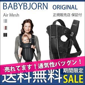 抱っこひも 新生児 ベビービョルン メッシュ オリジナル original mesh