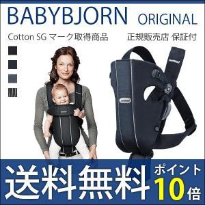 抱っこ紐 新生児 抱っこひも ベビービョルン オリジナル コットン original cotton|bb-yamadaya