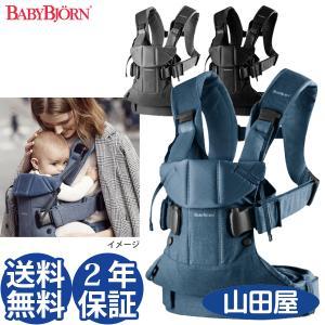 抱っこ紐 抱っこひも 新生児 夏 コンパクト ベビービョルン ONE KAI ワン カイ コットン BABYBJORN 送料無料|bb-yamadaya