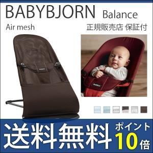 ベビービョルン バウンサー バランス Air ソフト メッシュ balance mesh
