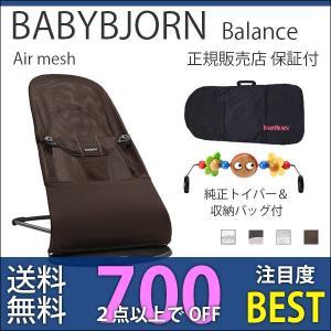 ベビービョルン バウンサー バランス Air メッシュ 純正トイバー&収納バッグ付 3点セット 木製