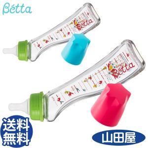 哺乳びん ベッタ ブレイン G4-C 240ml 耐熱ガラス 日本製 G4-Carrousel Betta 送料無料|bb-yamadaya