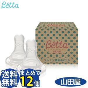 ベッタ 哺乳びん ブレイン 替乳首 クロスカット 2個入り betta 12点セット まとめて 送料無料|bb-yamadaya