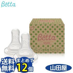 ベッタ 哺乳びん ブレイン 替乳首 丸穴 2個入り betta 12点セット まとめて 送料無料|bb-yamadaya