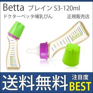ベッタ 哺乳びん ブレイン betta ppsu s3-120ml 送料無料|bb-yamadaya
