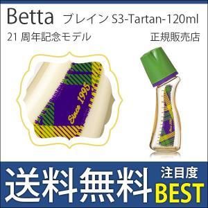 ベッタ 哺乳びん ブレイン ハートピン付 betta ppsu s3 Tartan 120ml|bb-yamadaya