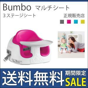 ベビーチェア バンボ マルチシート チェアー 椅子 Bumbo 椅子 送料無料