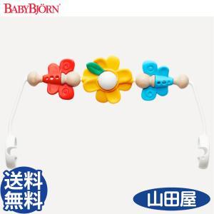 ベビービョルン バウンサー用 純正トイバー フライングフレンズ toy BABYBJORN 送料無料|bb-yamadaya