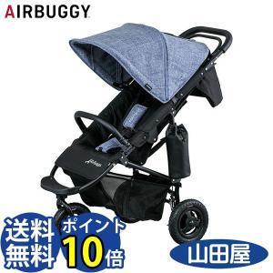 ベビーカー バギー 新生児 A型 エアバギー ココプレミア メランジデニム 3輪 AIRBUGGY DENIM 送料無料|bb-yamadaya