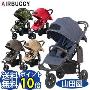 ベビーカー バギー 新生児 A型 エアバギー ココブレーキ EX 3輪 ハンドルブレーキ AIRBUGGY COCOBRAKE 送料無料|bb-yamadaya