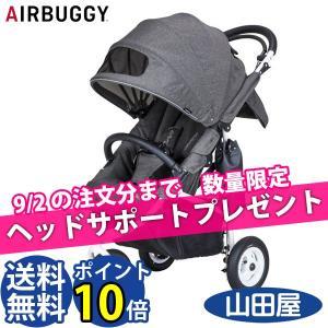ベビーカー バギー エアバギー ココブレーキ EX アーバンストーン スペシャルエディション COCO BRAKE URBAN STONE|bb-yamadaya