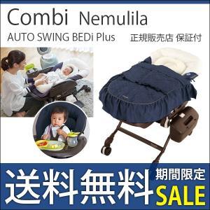 ハイローラック コンビ ネムリラ オートスウィング nemulila AUTO SWING BEDi Plus シフォンネイビー|bb-yamadaya