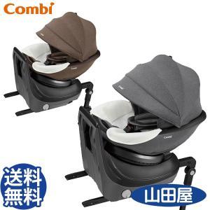 チャイルドシート ISOFIX 新生児 回転式 幼児 コンビ クルムーヴ JJ-650 ホワイトレーベル エッグショック 送料無料|bb-yamadaya