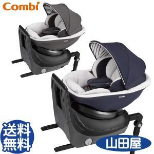 チャイルドシート 新生児 コンビ ISOFIX 回転式 クルムーヴ スマート JK 550 ホワイトレーベル エッグショック culmove|bb-yamadaya