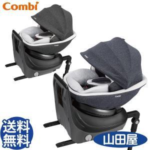 チャイルドシート 新生児 コンビ ISOFIX 回転式 クルムーヴ スマート JK 600 ホワイトレーベル エッグショック culmove|bb-yamadaya