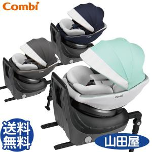 チャイルドシート ISOFIX 新生児 回転式 幼児 コンビ クルムーヴ スマート JL-590 エッグショック 送料無料|bb-yamadaya