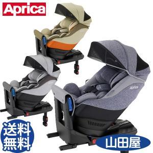 チャイルドシート 新生児 回転式 幼児 アップリカ クルリラ ISOFIX ベルト Cururila AC 送料無料|bb-yamadaya