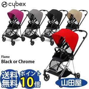 ベビーカー A型 新生児 バギー サイベックス ミオス コンパクト ハイシート 両対面 軽量 スマート cybex mios 送料無料|bb-yamadaya