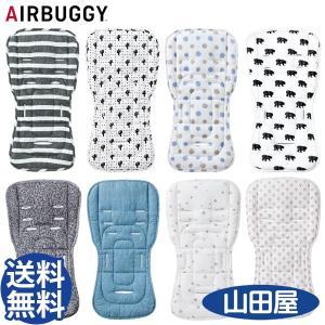 ベビーカー エアバギー ダクロン フレッシュ ストローラーマット airbuggy dacronfresh strollermat 送料無料|bb-yamadaya