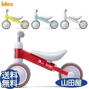 三輪車 2歳 1歳 3歳 おしゃれ ディーバイクミニ プラス D-bike mini+ アイデス ides 送料無料|bb-yamadaya